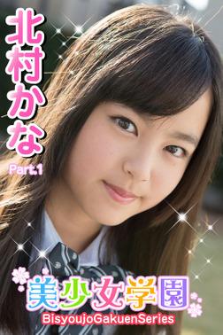 美少女学園 北村かな Part.01-電子書籍