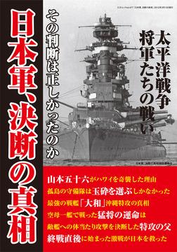 日本軍、決断の真相 ―太平洋戦争を戦った将軍たちの決断に迫る-電子書籍