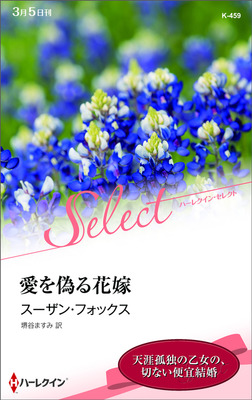 愛を偽る花嫁【ハーレクイン・セレクト版】-電子書籍