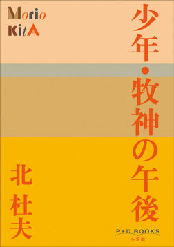 P+D BOOKS 少年・牧神の午後-電子書籍