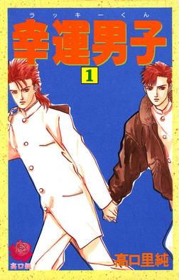 幸運男子(1)-電子書籍
