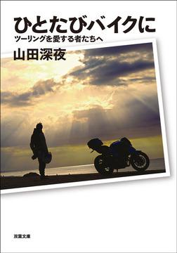 ひとたびバイクに ツーリングを愛する者たちへ-電子書籍