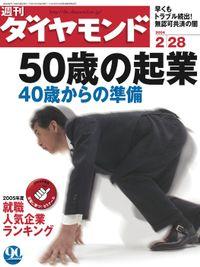 週刊ダイヤモンド 04年2月28日号