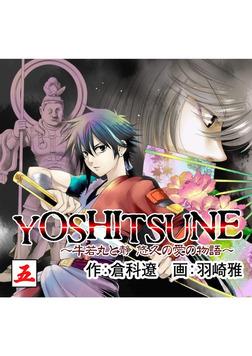 YOSHITSUNE~牛若丸と静 悠久の愛の物語~ 5巻-電子書籍