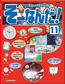 マンガでわかる不思議の科学 そーなんだ! 11-電子書籍