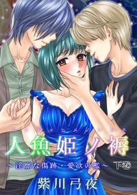 人魚姫ノ褥~淫靡な傷跡・愛欲の檻~(2)
