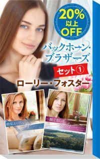 ★伝説のミニシリーズ★ローリー・フォスター「バックホーン・ブラザーズ」セット1