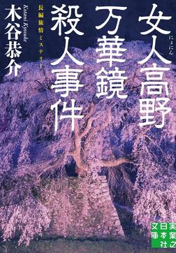 女人高野万華鏡殺人事件-電子書籍