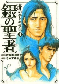 銀の聖者 北斗の拳 トキ外伝 4巻-電子書籍