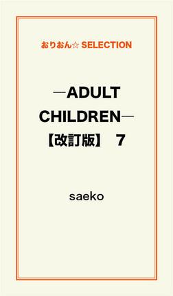 ―ADULT CHILDREN―【改訂版】 7-電子書籍