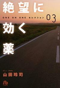 絶望に効く薬-ONE ON ONE-セレクション(3)