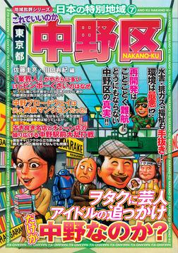 日本の特別地域7 これでいいのか 東京都 中野区-電子書籍