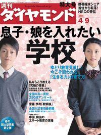 週刊ダイヤモンド 05年4月9日号