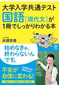 大学入学共通テスト 国語[現代文]が1冊でしっかりわかる本(かんき出版)
