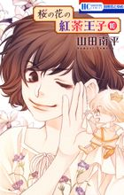 桜の花の紅茶王子 10巻