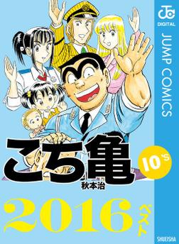 こち亀10's 2016ベスト-電子書籍