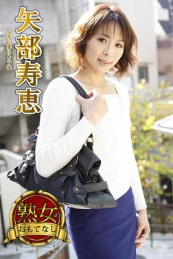 【熟女のおもてなし】人妻も濡れる午後 矢部寿恵-電子書籍