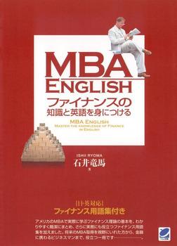 MBA ENGLISH ファイナンスの知識と英語を身につける-電子書籍