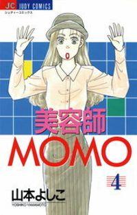 美容師MOMO(4)
