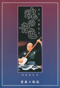 魂の音色 : 評伝高橋竹山-電子書籍