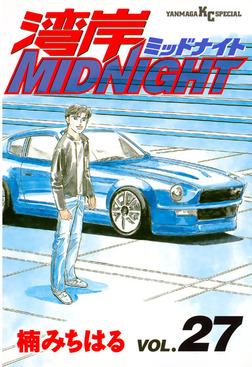 湾岸MIDNIGHT(27)-電子書籍