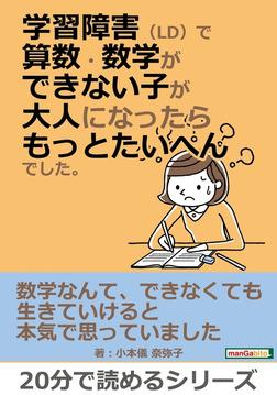 学習障害(LD)で算数・数学ができない子が大人になったらもっとたいへんでした。-電子書籍
