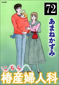 こちら椿産婦人科(分冊版) 【第72話】