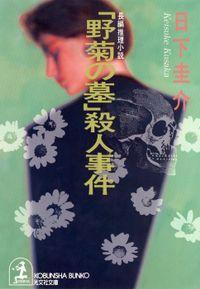 「野菊の墓」殺人事件