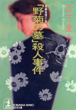 「野菊の墓」殺人事件-電子書籍