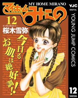 マイホームみらの 12-電子書籍