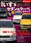 ニューモデル速報 歴代シリーズ 歴代いすゞセダン&クーペのすべて