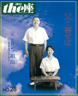 the座 28号 父と暮せば(1994)-電子書籍