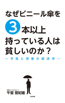 なぜビニール傘を3本以上持っている人は貧しいのか?-電子書籍