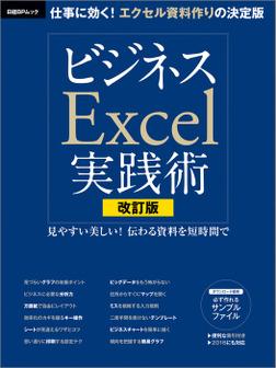 改訂版 ビジネスExcel実践術-電子書籍