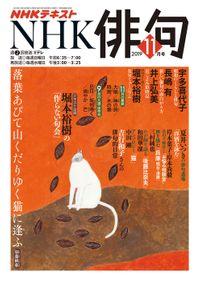 NHK 俳句 2019年11月号