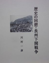 歴史の回想・長州下関戦争