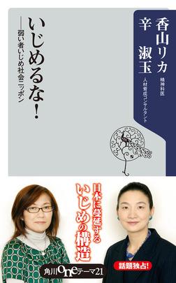 いじめるな! ――弱い者いじめ社会ニッポン-電子書籍