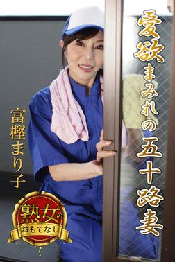 【熟女のおもてなし】愛欲まみれの五十路妻 富樫まり子-電子書籍