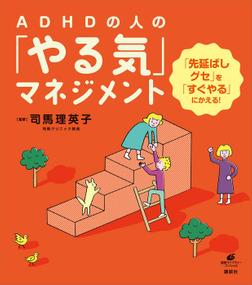 ADHDの人の「やる気」マネジメント 「先延ばしグセ」を「すぐやる」にかえる!-電子書籍