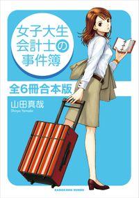 女子大生会計士の事件簿 全6冊合本版