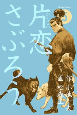 片恋さぶろう 5-電子書籍