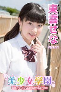 美少女学園 東雲せな Part.11