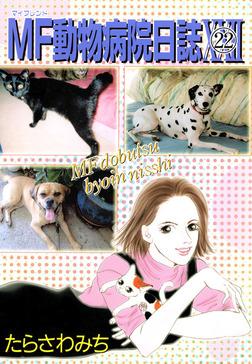 MF動物病院日誌 / 22-電子書籍