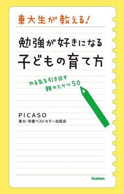 東大生が教える! 勉強が好きになる子どもの育て方 やる気を引き出す親のヒケツ50-電子書籍