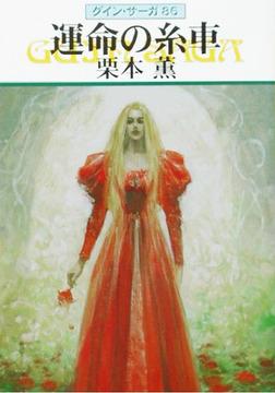 グイン・サーガ86 運命の糸車-電子書籍