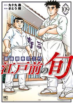 江戸前の旬 109-電子書籍
