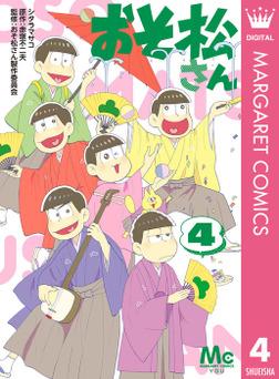 おそ松さん 4-電子書籍
