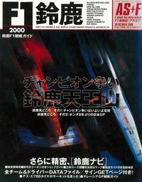 AS+F(アズエフ)2000 鈴鹿F1観戦ガイド