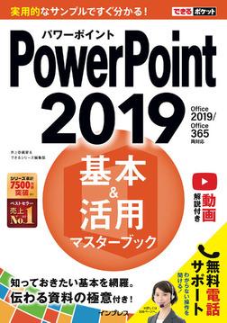 できるポケットPowerPoint 2019 基本&活用マスターブック Office 2019/Office 365両対応-電子書籍
