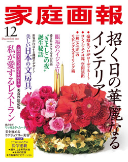 家庭画報 2019年12月号-電子書籍